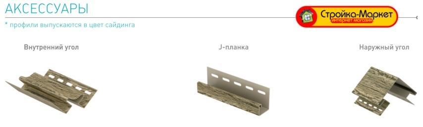 44570 Фасадные панели Стоун-хаус Ю-пласт (Хокла Винтаж) — охра